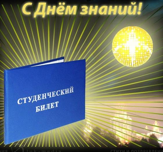 Поздравления студентов с новым учебным годом