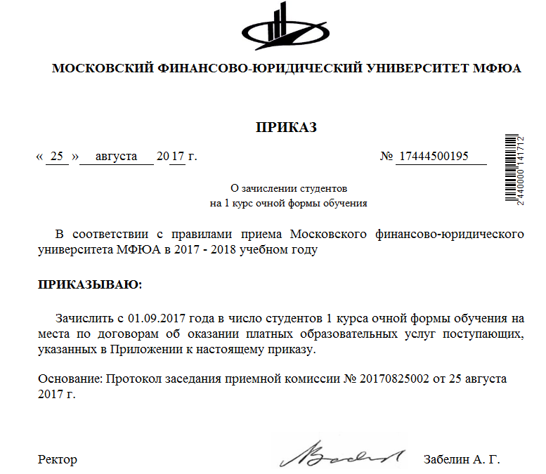 Приказы о зачислении | уральский финансово-юридический институт.